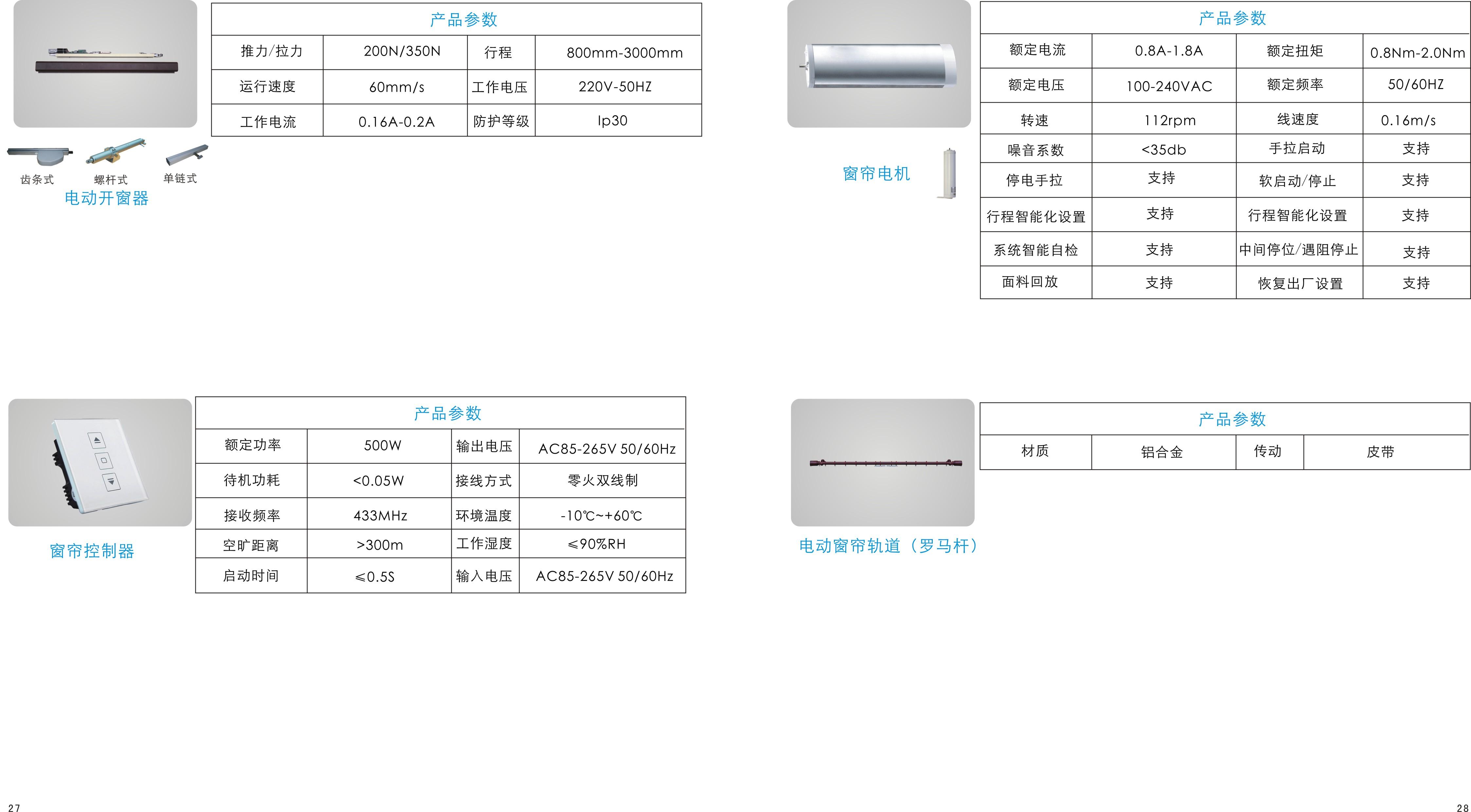 窗帘电机面板接线图